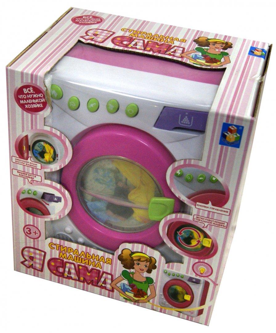Иллюстрация 1 из 2 для Я сама! Стиральная машина электрическая. (Т51003) | Лабиринт - игрушки. Источник: Лабиринт
