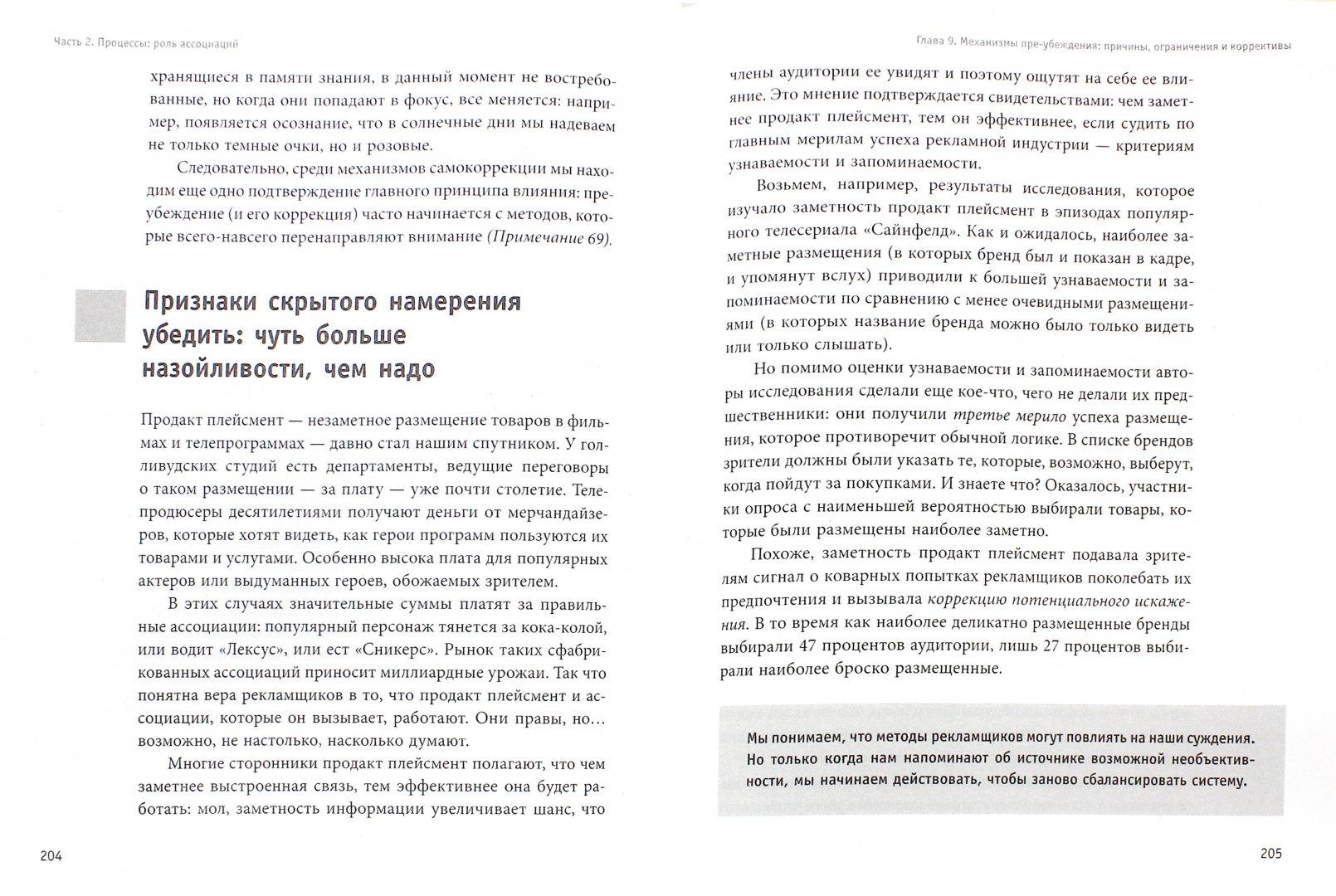 Иллюстрация 1 из 33 для Психология согласия - Роберт Чалдини | Лабиринт - книги. Источник: Лабиринт