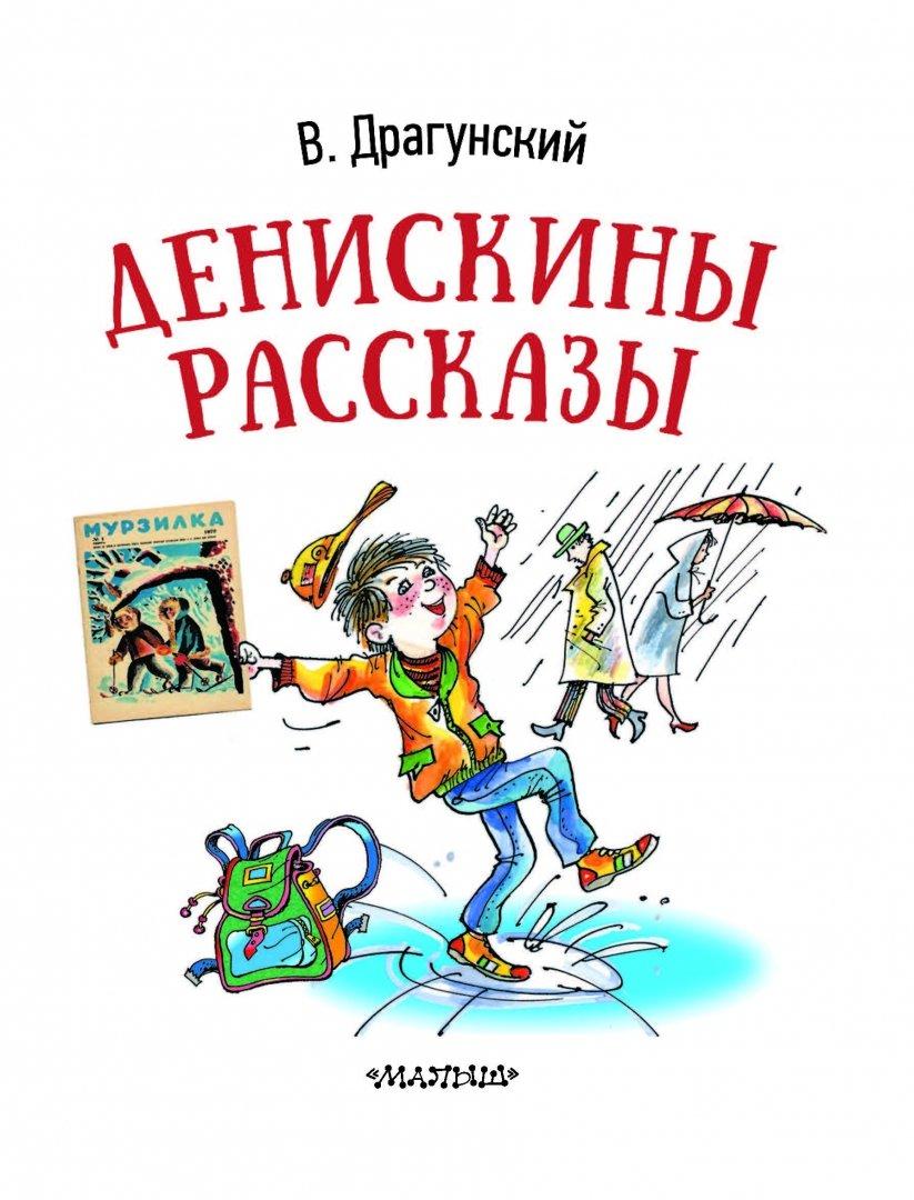 Денискины рассказы картинки из книги