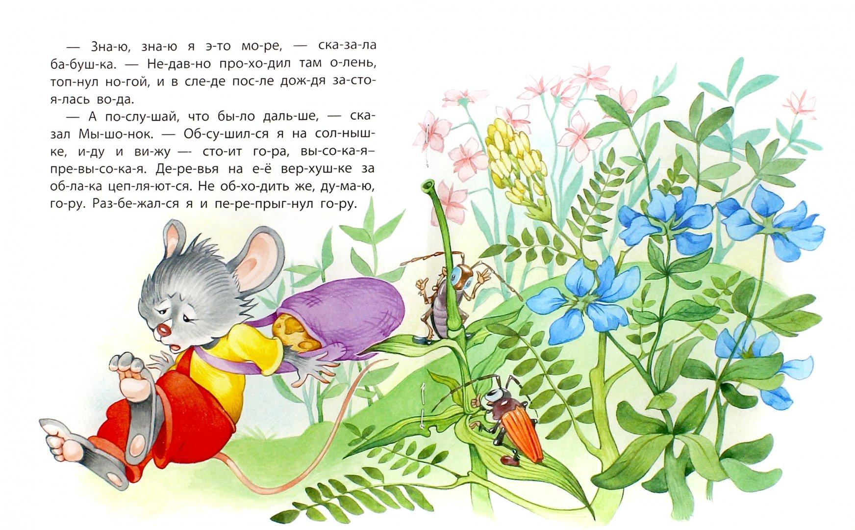 рассказ по картинкам как мышка представителем этого