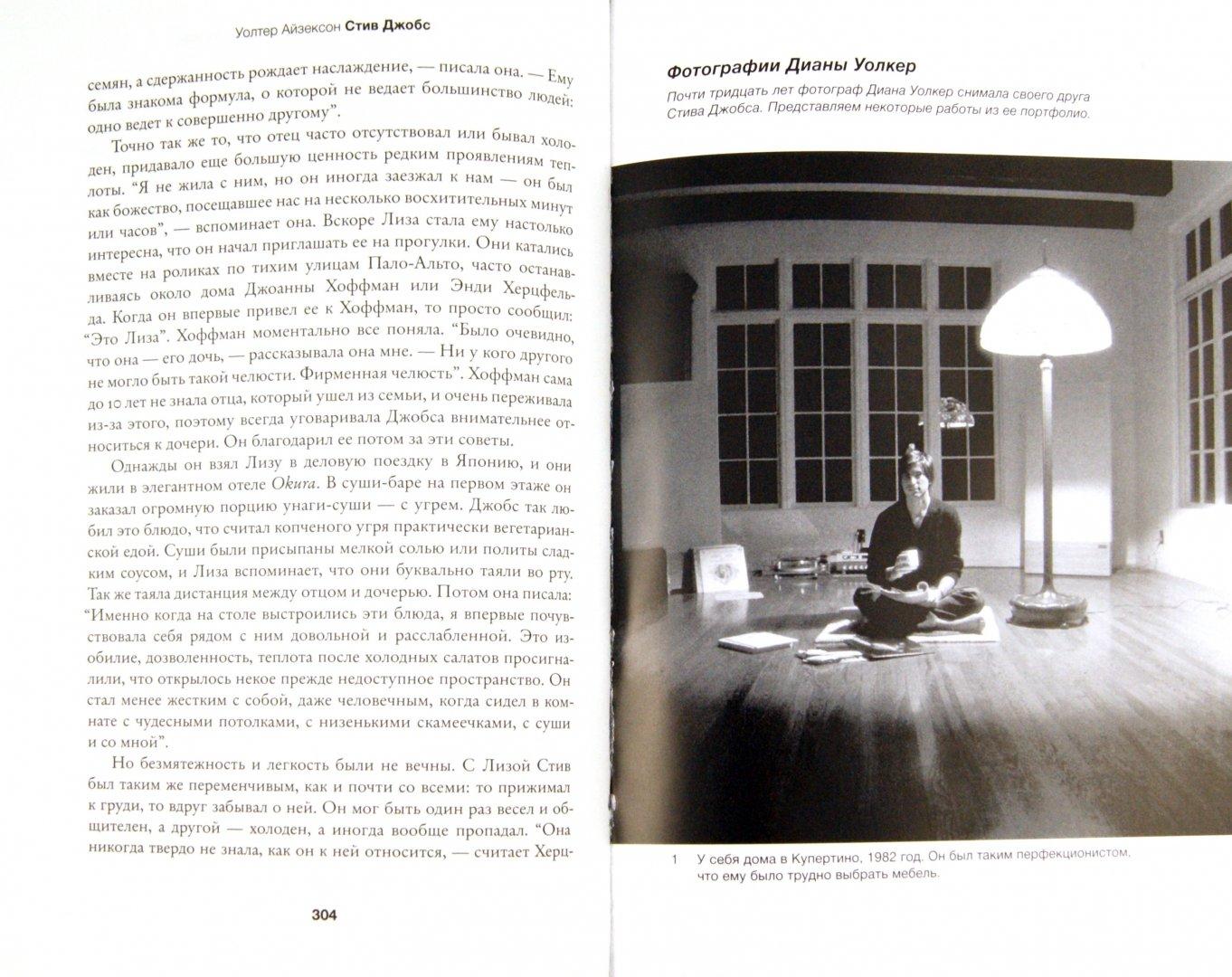 Иллюстрация 1 из 29 для Стив Джобс. Биография - Уолтер Айзексон   Лабиринт - книги. Источник: Лабиринт