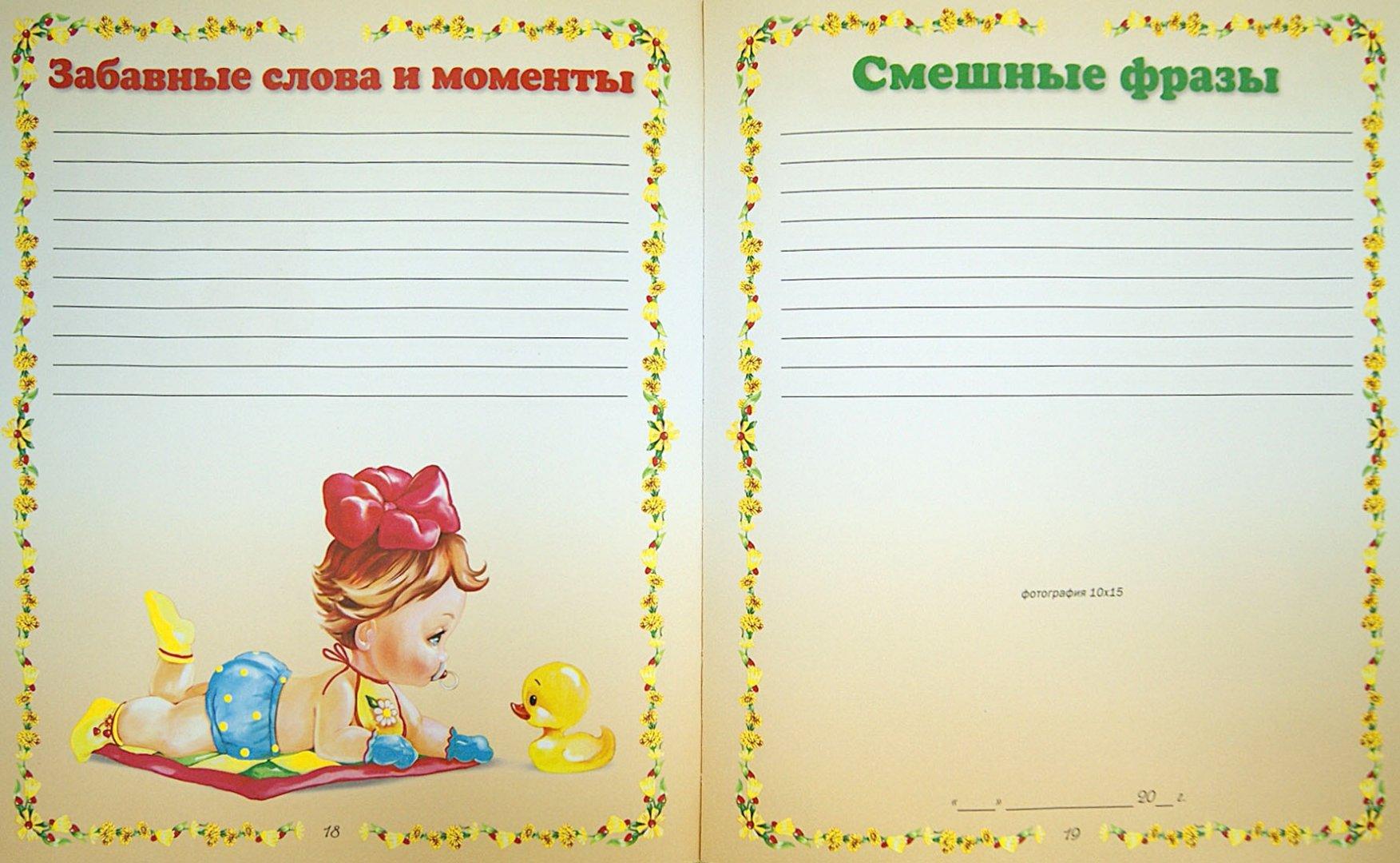 Иллюстрация 1 из 14 для Самый первый альбом нашего малыша - Юлия Феданова | Лабиринт - сувениры. Источник: Лабиринт