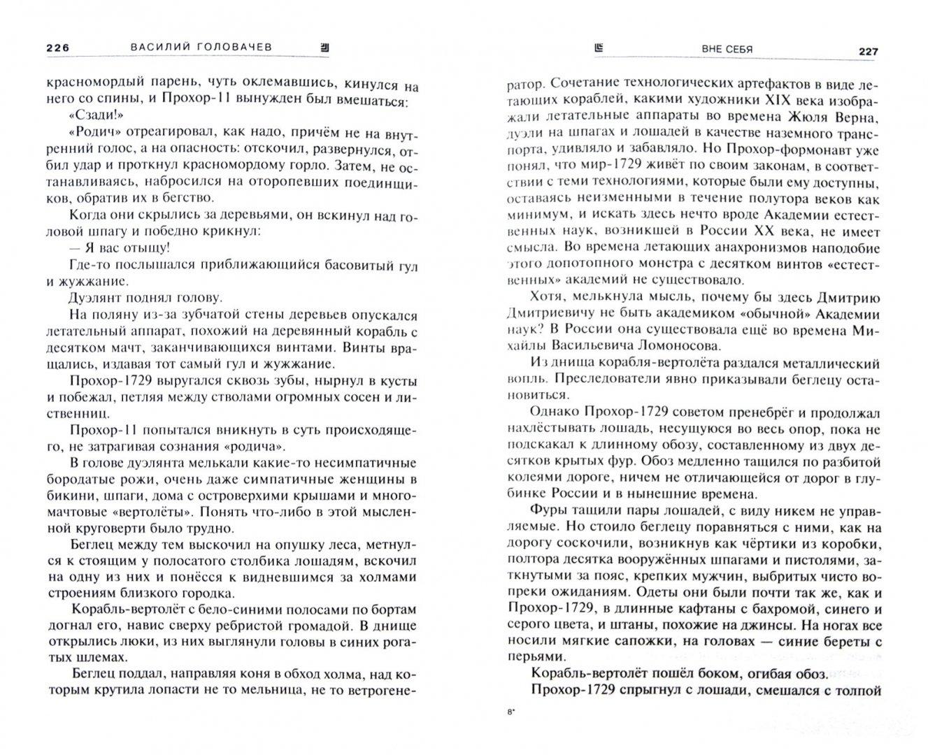 Иллюстрация 1 из 13 для Вне себя - Василий Головачев | Лабиринт - книги. Источник: Лабиринт