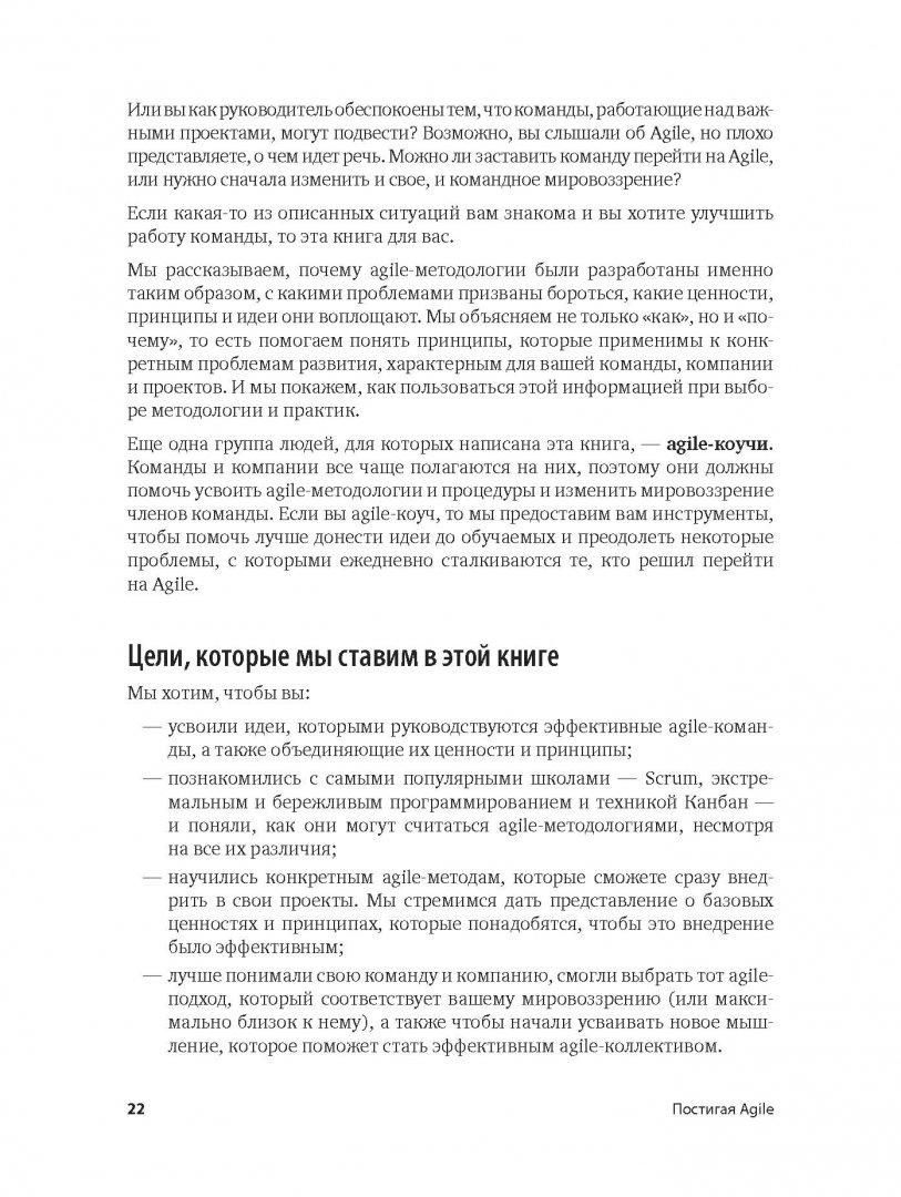 Иллюстрация 13 из 24 для Постигая Agile. Ценности, принципы, методологии - Грин, Стеллман   Лабиринт - книги. Источник: Лабиринт