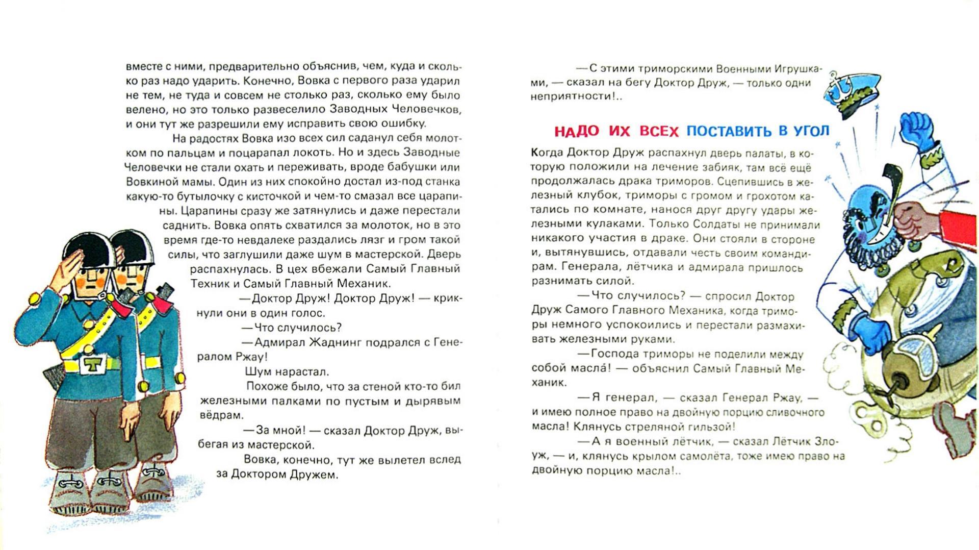 Иллюстрация 1 из 65 для Вовка Веснушкин в Стране Заводных Человечков - Валерий Медведев | Лабиринт - книги. Источник: Лабиринт