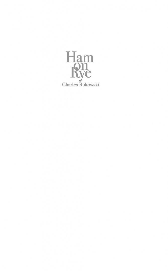 Иллюстрация 1 из 33 для Хлеб с ветчиной - Чарльз Буковски | Лабиринт - книги. Источник: Лабиринт
