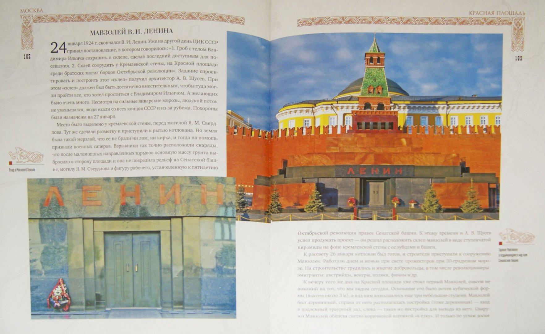 Иллюстрация 1 из 2 для Москва (в футляре) - Надежда Ионина | Лабиринт - книги. Источник: Лабиринт