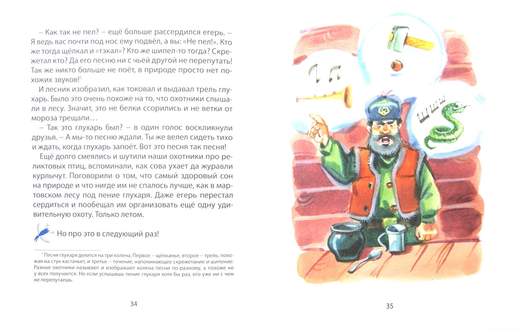 Иллюстрация 1 из 3 для Байки бывалого охотника - Татьяна Молчанинова   Лабиринт - книги. Источник: Лабиринт