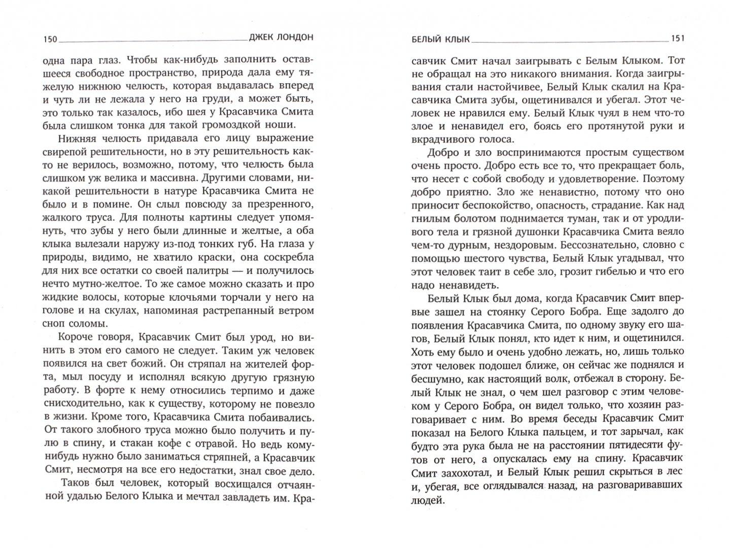 Иллюстрация 1 из 6 для Белый Клык. Избранные произведения - Джек Лондон | Лабиринт - книги. Источник: Лабиринт