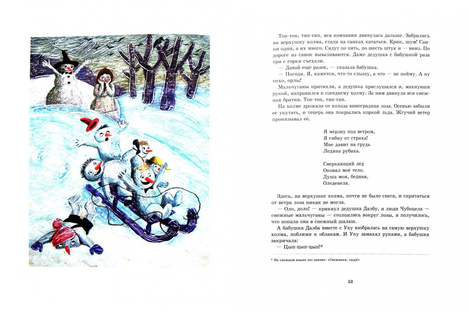 Иллюстрация 1 из 59 для Чубо из села Туртурика - Спиридон Вангели   Лабиринт - книги. Источник: Лабиринт