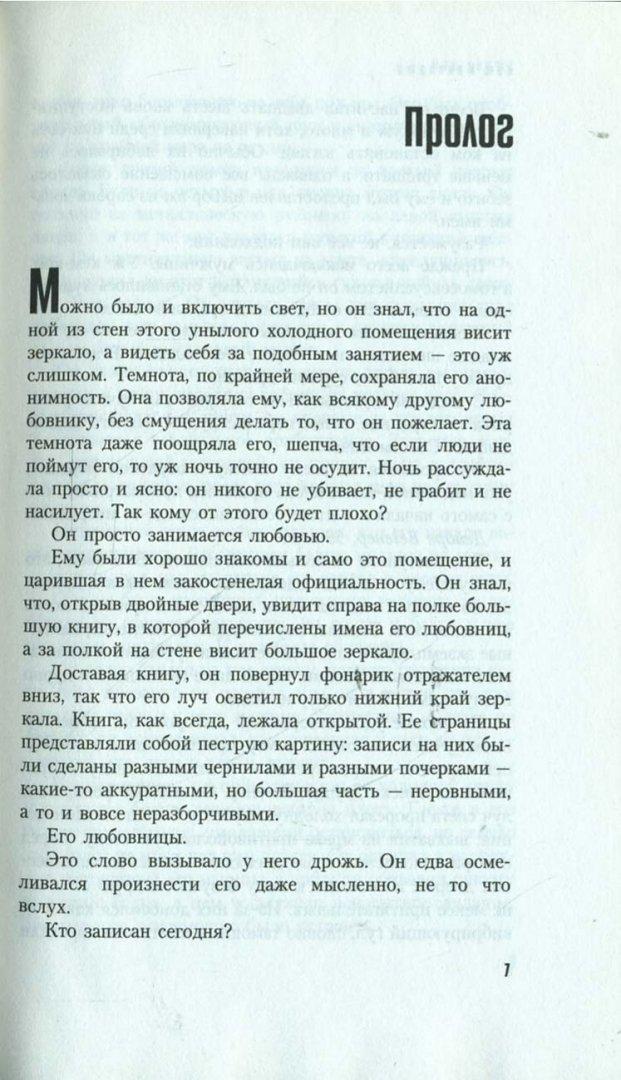 Иллюстрация 1 из 13 для Пир плоти: Роман - Кит Маккарти | Лабиринт - книги. Источник: Лабиринт