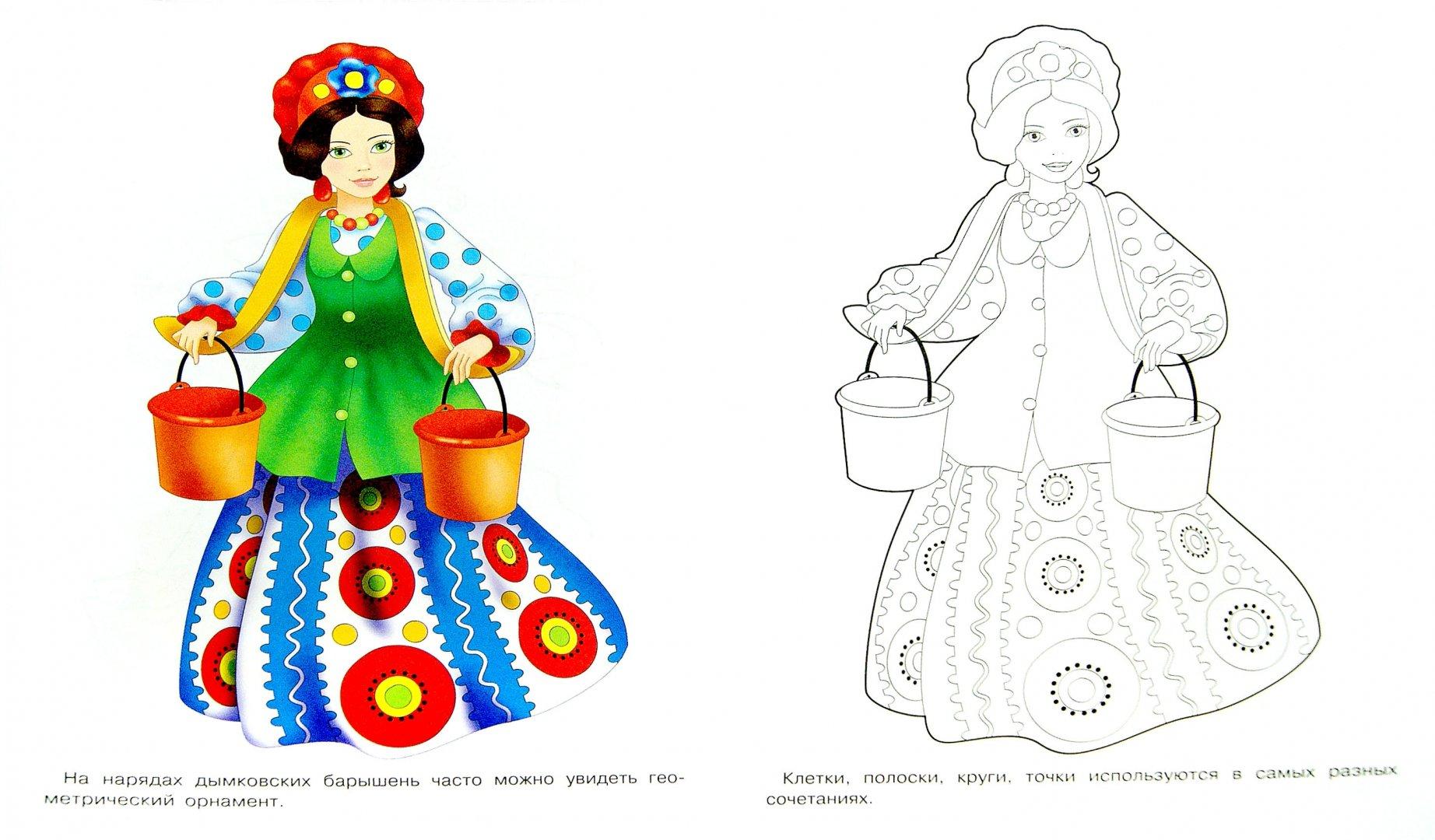 дымковская игрушка картинки для раскрашивания барыни любителей классики