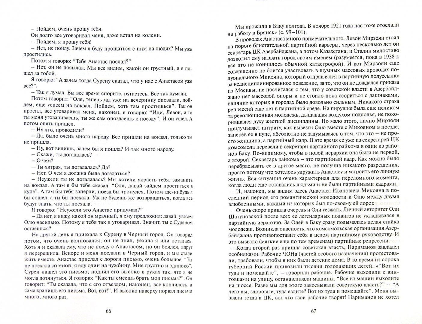 Иллюстрация 1 из 6 для Следствие ведет каторжанка - Григорий Померанц   Лабиринт - книги. Источник: Лабиринт