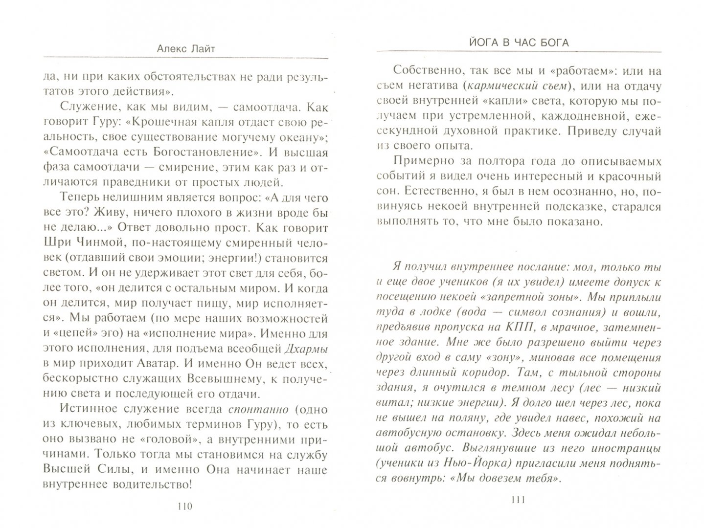 Иллюстрация 1 из 58 для Йога в час Бога. Практические рекомендации бывшего материалиста - Алекс Лайт | Лабиринт - книги. Источник: Лабиринт