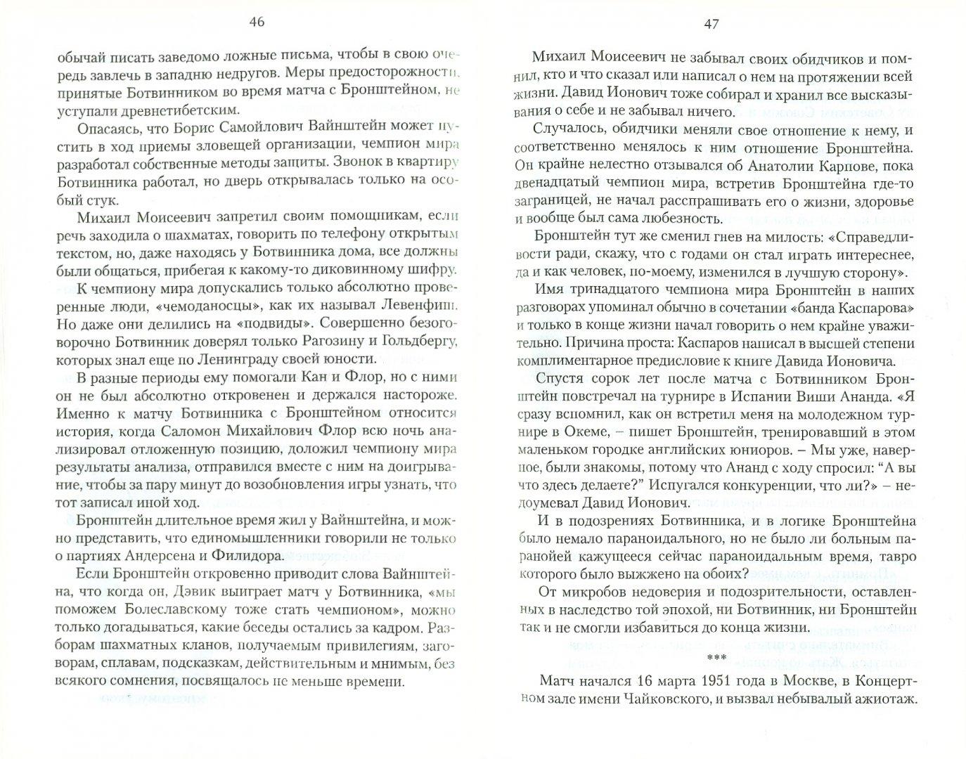 Иллюстрация 1 из 14 для Давид Седьмой (о Д. Бронштейне) - Генна Сосонко | Лабиринт - книги. Источник: Лабиринт