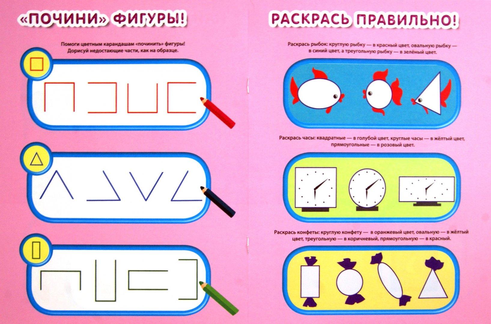 Иллюстрация 1 из 13 для Круг и квадрат. Многоразовая тетрадь - Елена Янушко | Лабиринт - книги. Источник: Лабиринт