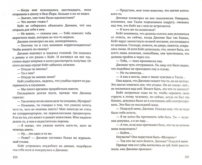 Иллюстрация 1 из 14 для Улица светлячков - Кристин Ханна | Лабиринт - книги. Источник: Лабиринт