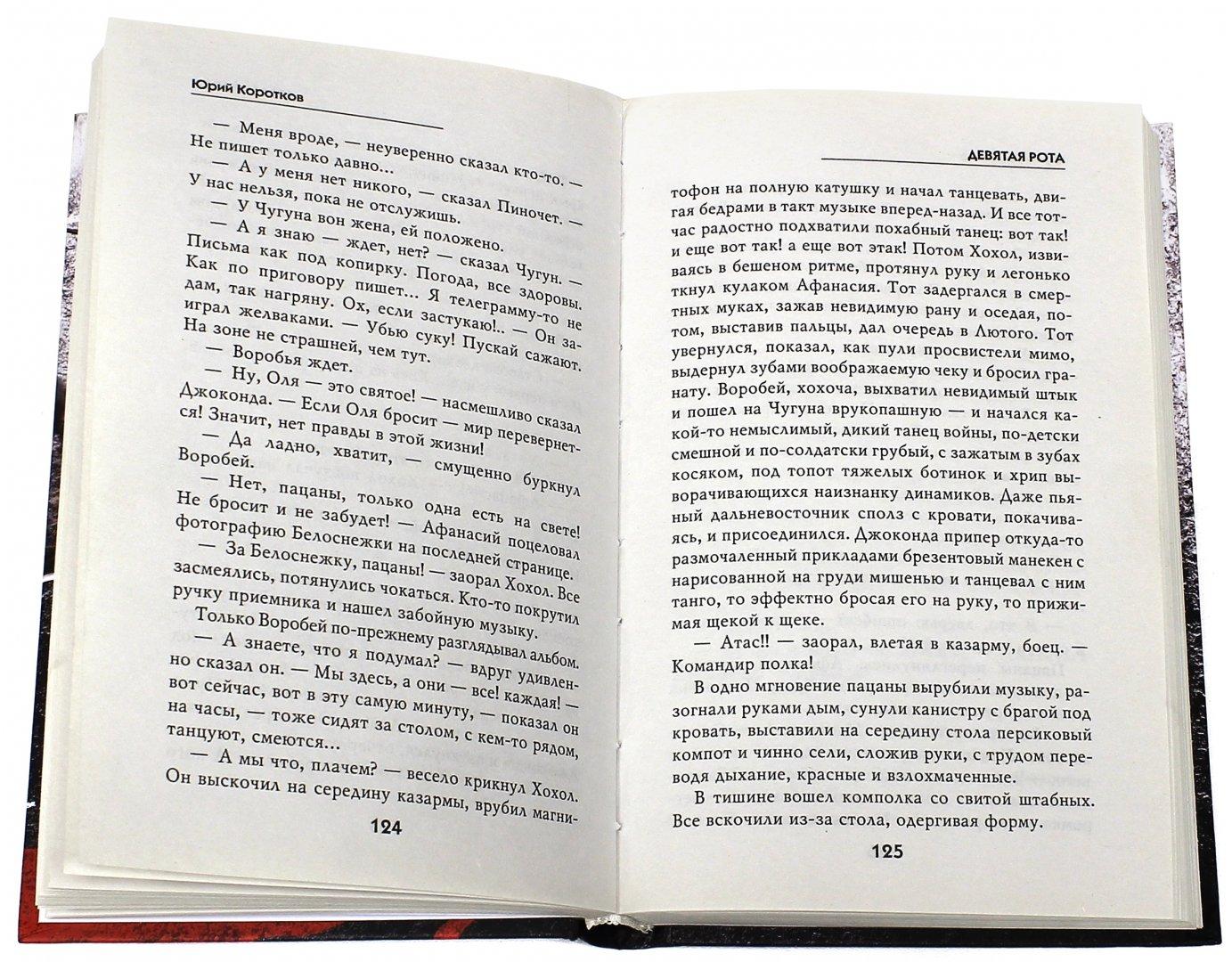 Иллюстрация 1 из 2 для Девятая рота - Юрий Коротков | Лабиринт - книги. Источник: Лабиринт