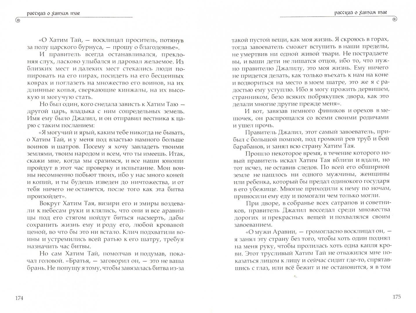 Иллюстрация 1 из 18 для Сказки с базаров - Амина Шах   Лабиринт - книги. Источник: Лабиринт