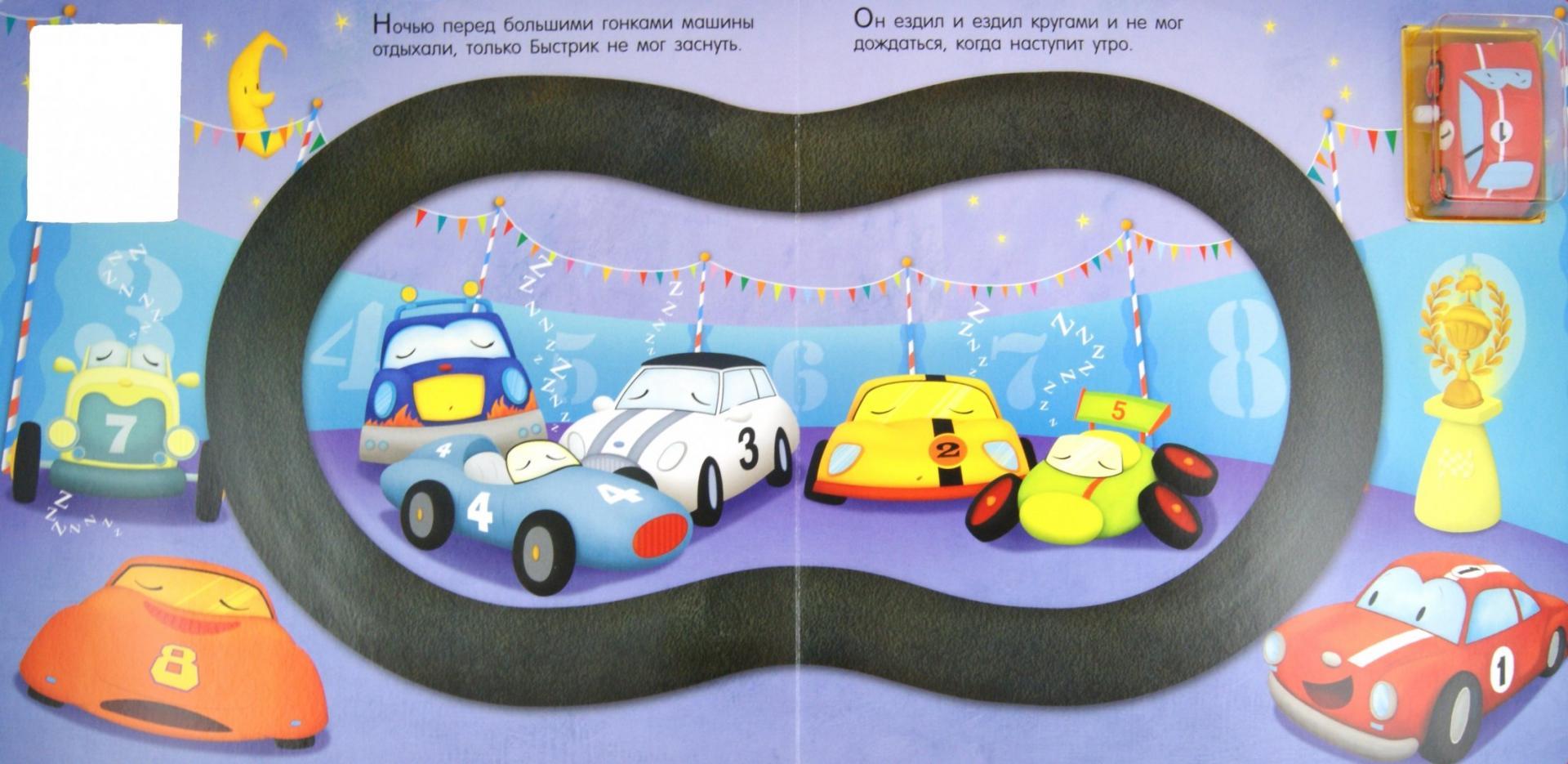 Иллюстрация 1 из 5 для Весёлые гонки | Лабиринт - книги. Источник: Лабиринт