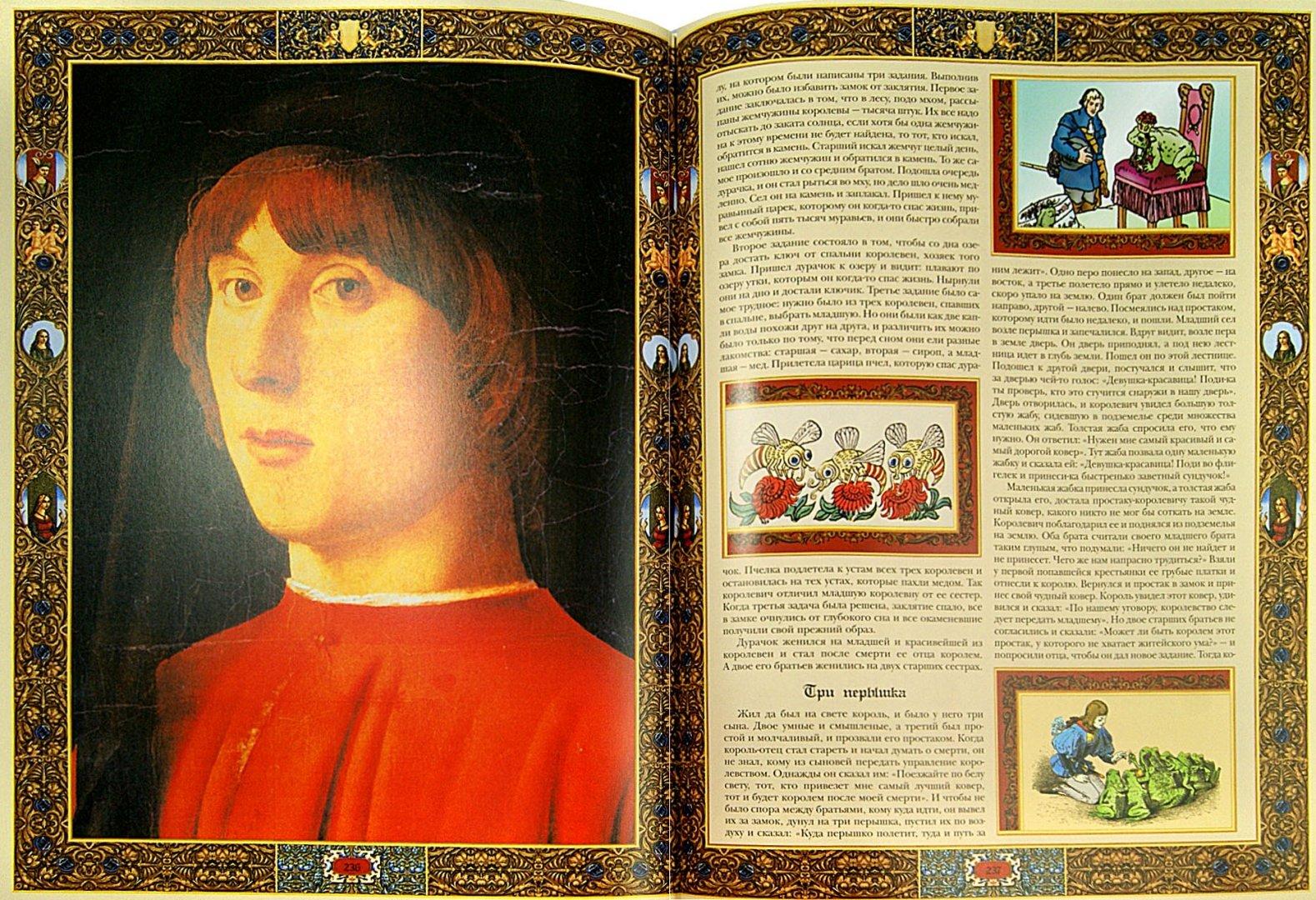Иллюстрация 1 из 13 для Сказки братьев Гримм - Гримм Якоб и Вильгельм | Лабиринт - книги. Источник: Лабиринт