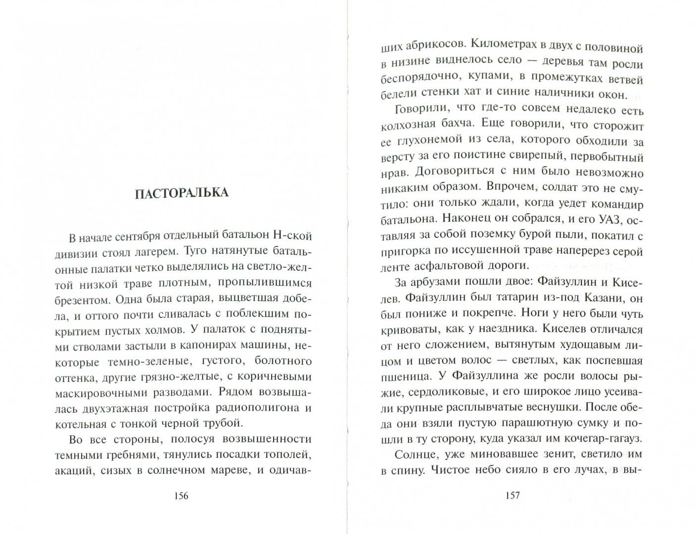 Иллюстрация 1 из 11 для Южный календарь - Антон Уткин | Лабиринт - книги. Источник: Лабиринт