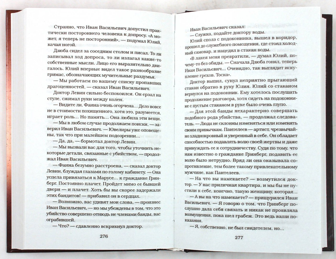 Иллюстрация 1 из 32 для Ленька Пантелеев. Книга 1. Фартовый человек - Елена Толстая   Лабиринт - книги. Источник: Лабиринт