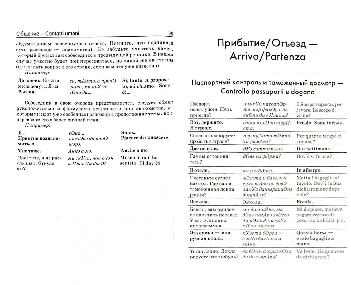 Иллюстрация 1 из 5 для Итальянский для путешественников - Евгения Ткаченко | Лабиринт - книги. Источник: Лабиринт