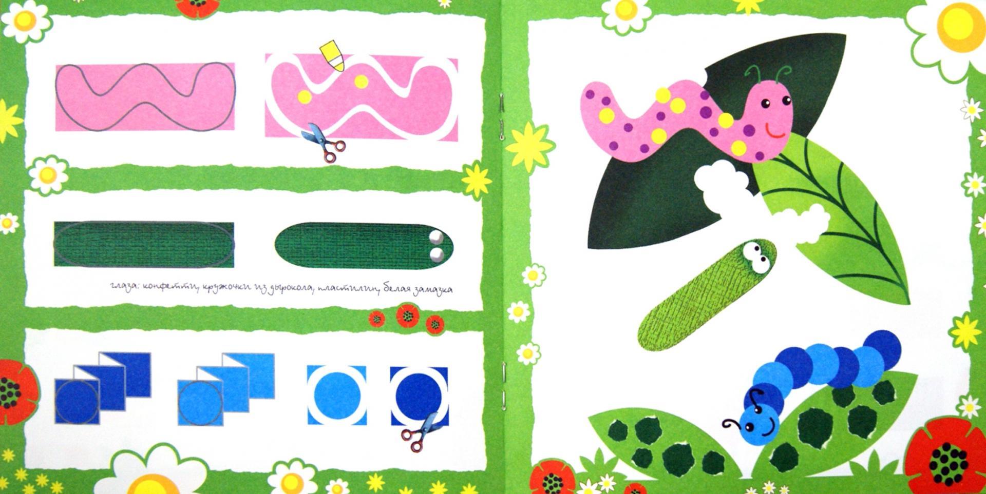 Иллюстрация 1 из 9 для Насекомые. Простая аппликация (для детей от 2-х лет) | Лабиринт - книги. Источник: Лабиринт