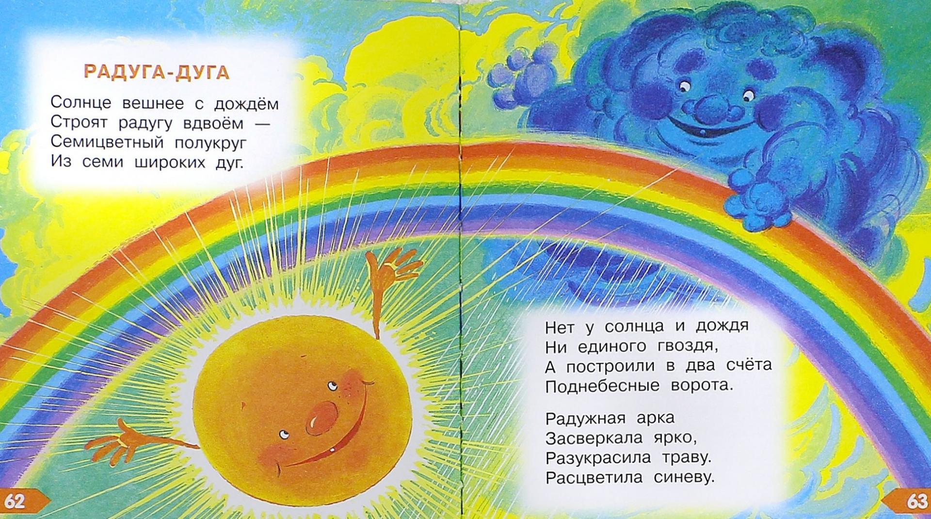 Радуга в картинках и стихах