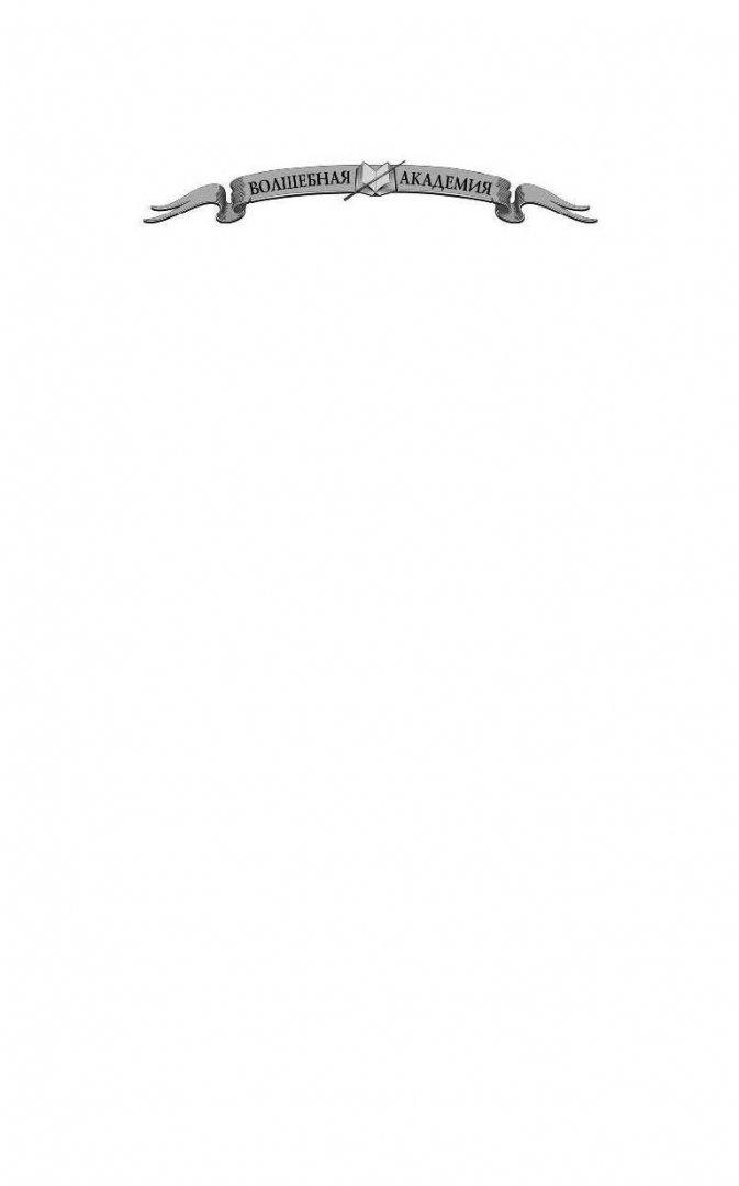 Иллюстрация 1 из 15 для Последняя из рода Теней - Яра Горина | Лабиринт - книги. Источник: Лабиринт
