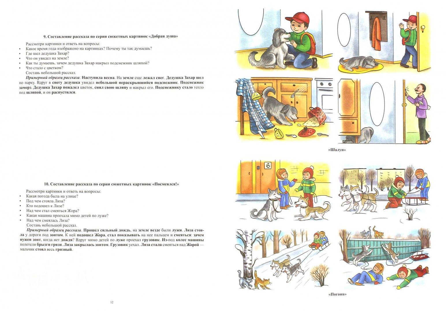 Иллюстрация 1 из 9 для Фонетические рассказы.  Звуки [с] -[ ш], [з] - [ж] ФГОС - Ксения Бухарина | Лабиринт - книги. Источник: Лабиринт