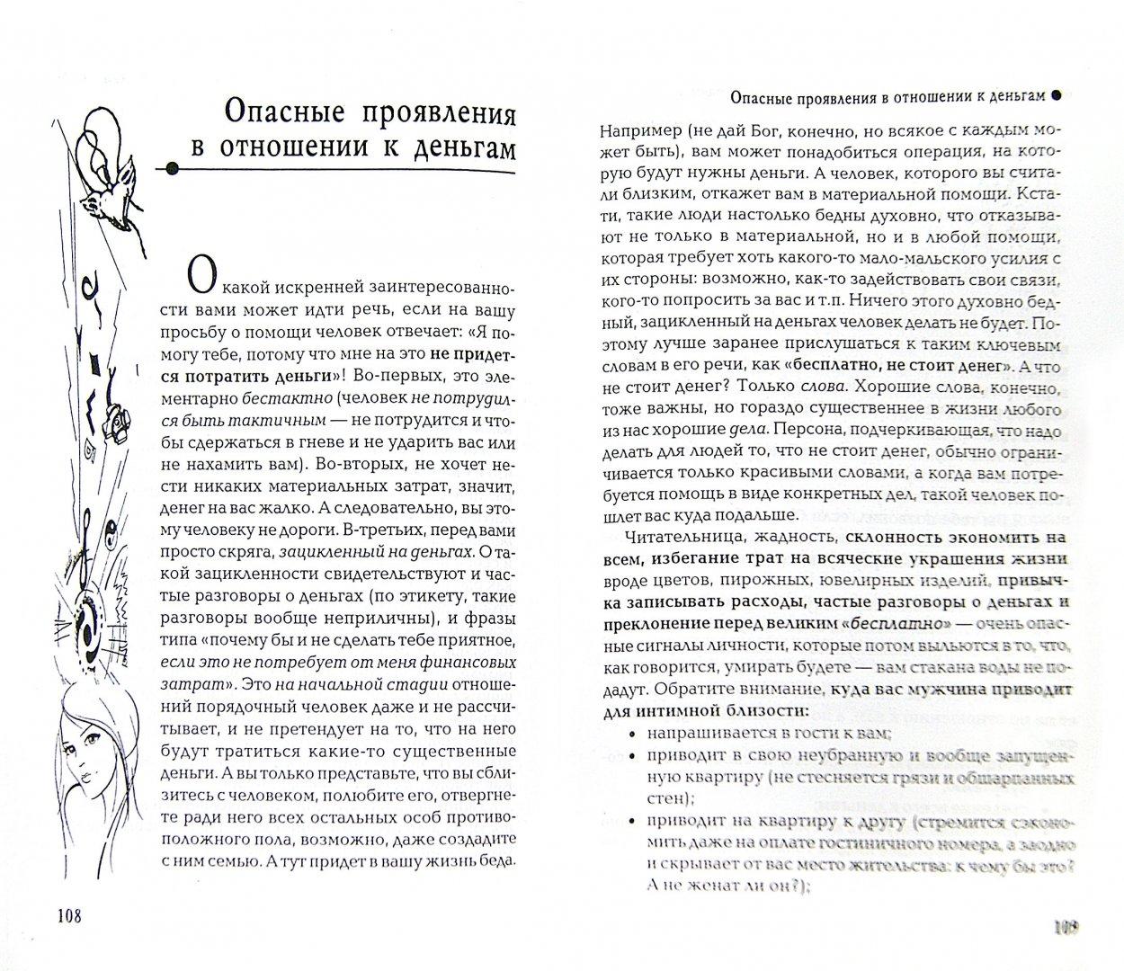 Иллюстрация 1 из 9 для Опасные отношения! Стоп! Оберег от психотравм - Татьяна Трофименко | Лабиринт - книги. Источник: Лабиринт