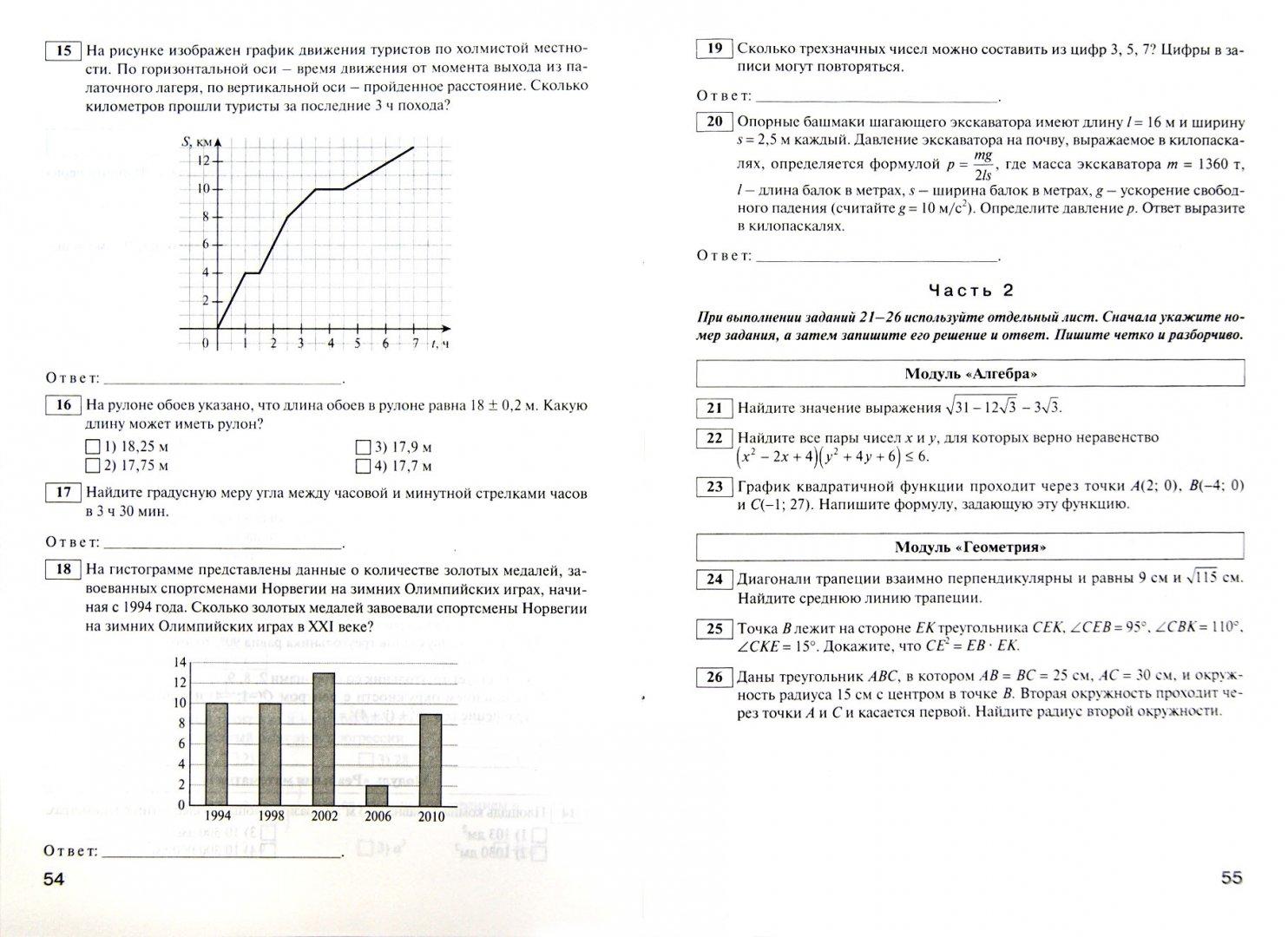 Иллюстрация 1 из 2 для Математика. 9 класс. Типовые тестовые задания | Лабиринт - книги. Источник: Лабиринт