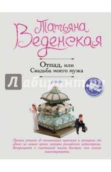 Иллюстрация 1 из 10 для Отпад, или Свадьба моего мужа - Татьяна Веденская | Лабиринт - книги. Источник: Лабиринт