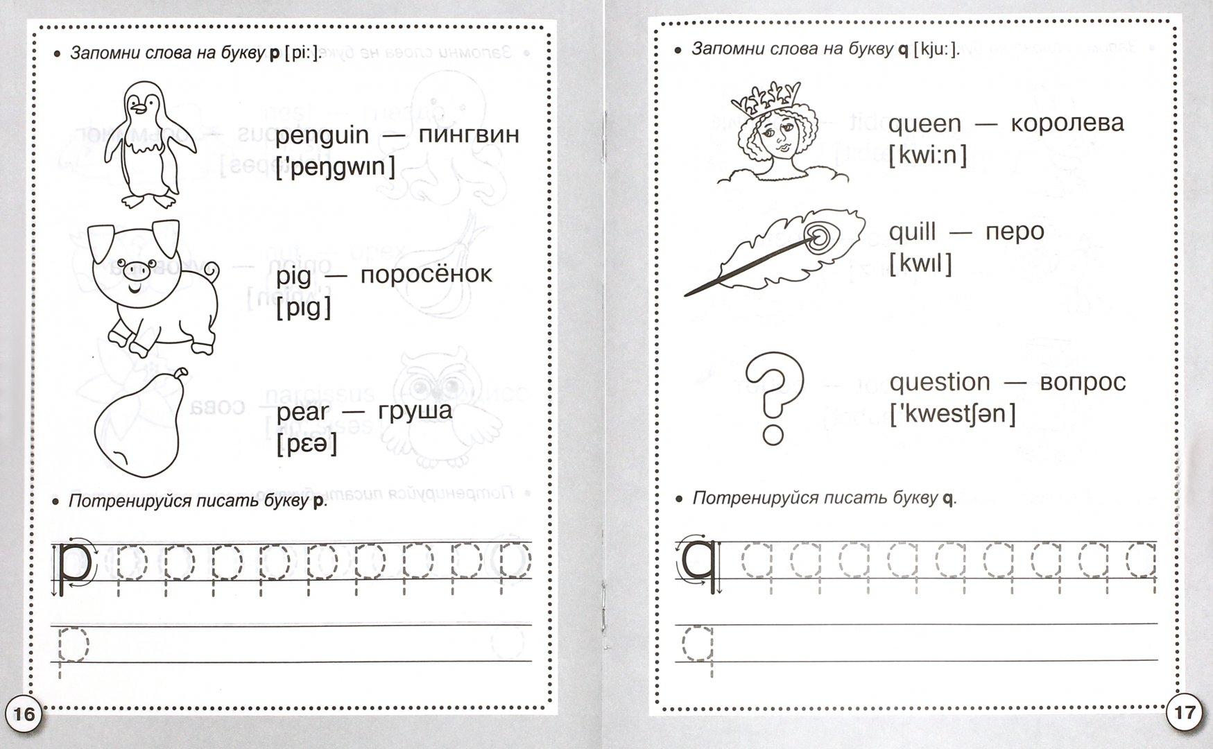 Иллюстрация 1 из 12 для Английский язык. ABC-book & Прописи. ФГОС | Лабиринт - книги. Источник: Лабиринт