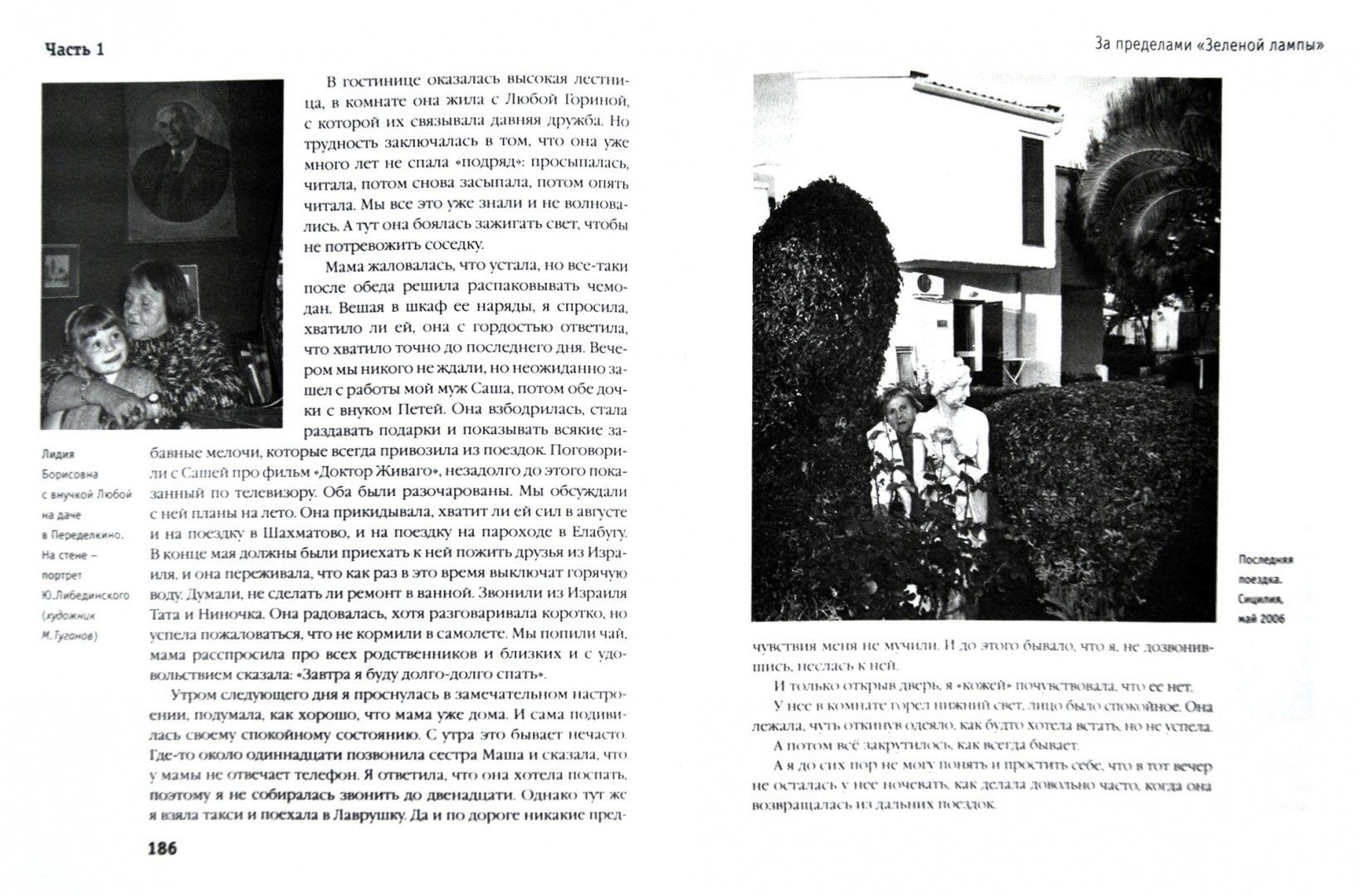 Иллюстрация 1 из 26 для Скатерть Лидии Либединской - Наталья Громова | Лабиринт - книги. Источник: Лабиринт