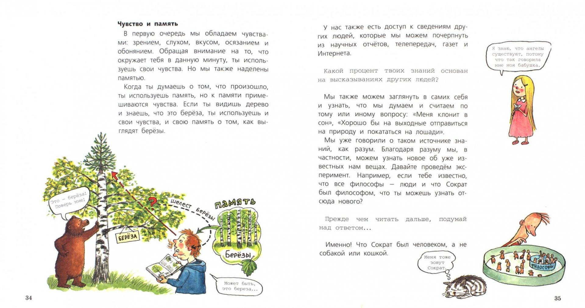 Иллюстрация 1 из 20 для Философия для детей: в рассказах и картинках - Петр Экберг | Лабиринт - книги. Источник: Лабиринт