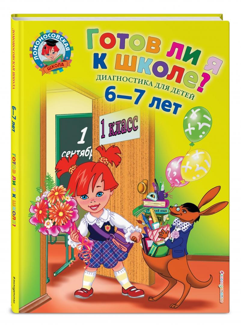 Иллюстрация 1 из 66 для Готов ли я к школе? Диагностика для детей 6-7 лет - Пятак, Мальцева   Лабиринт - книги. Источник: Лабиринт