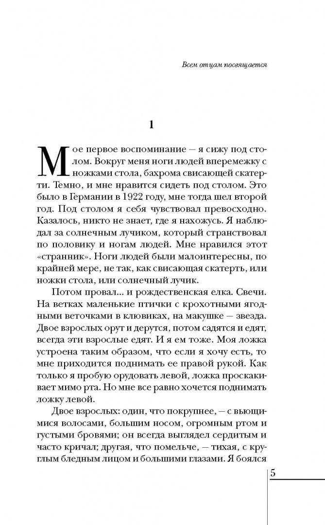 Иллюстрация 4 из 33 для Хлеб с ветчиной - Чарльз Буковски | Лабиринт - книги. Источник: Лабиринт