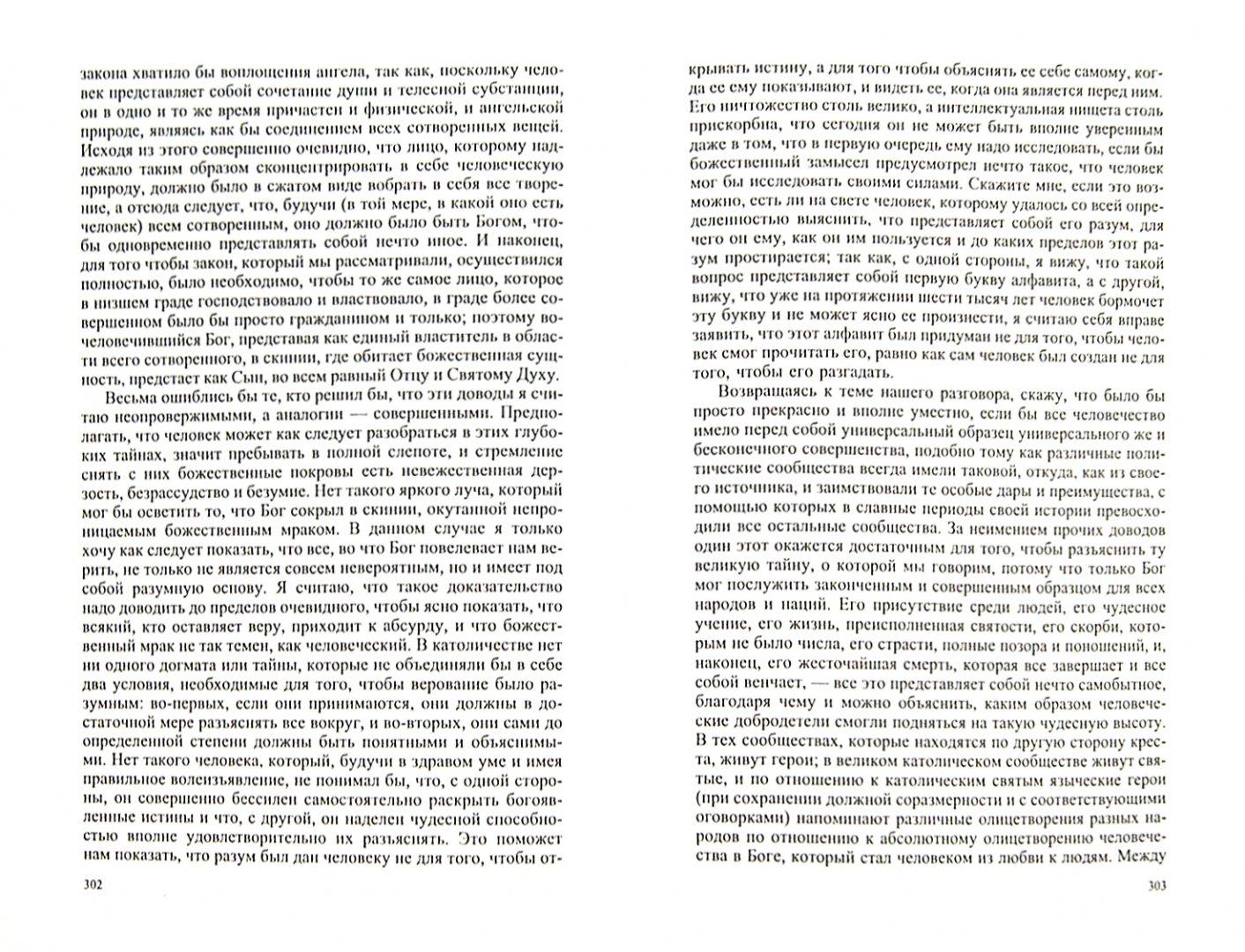 Иллюстрация 1 из 6 для Сочинения - Хуан Кортес | Лабиринт - книги. Источник: Лабиринт