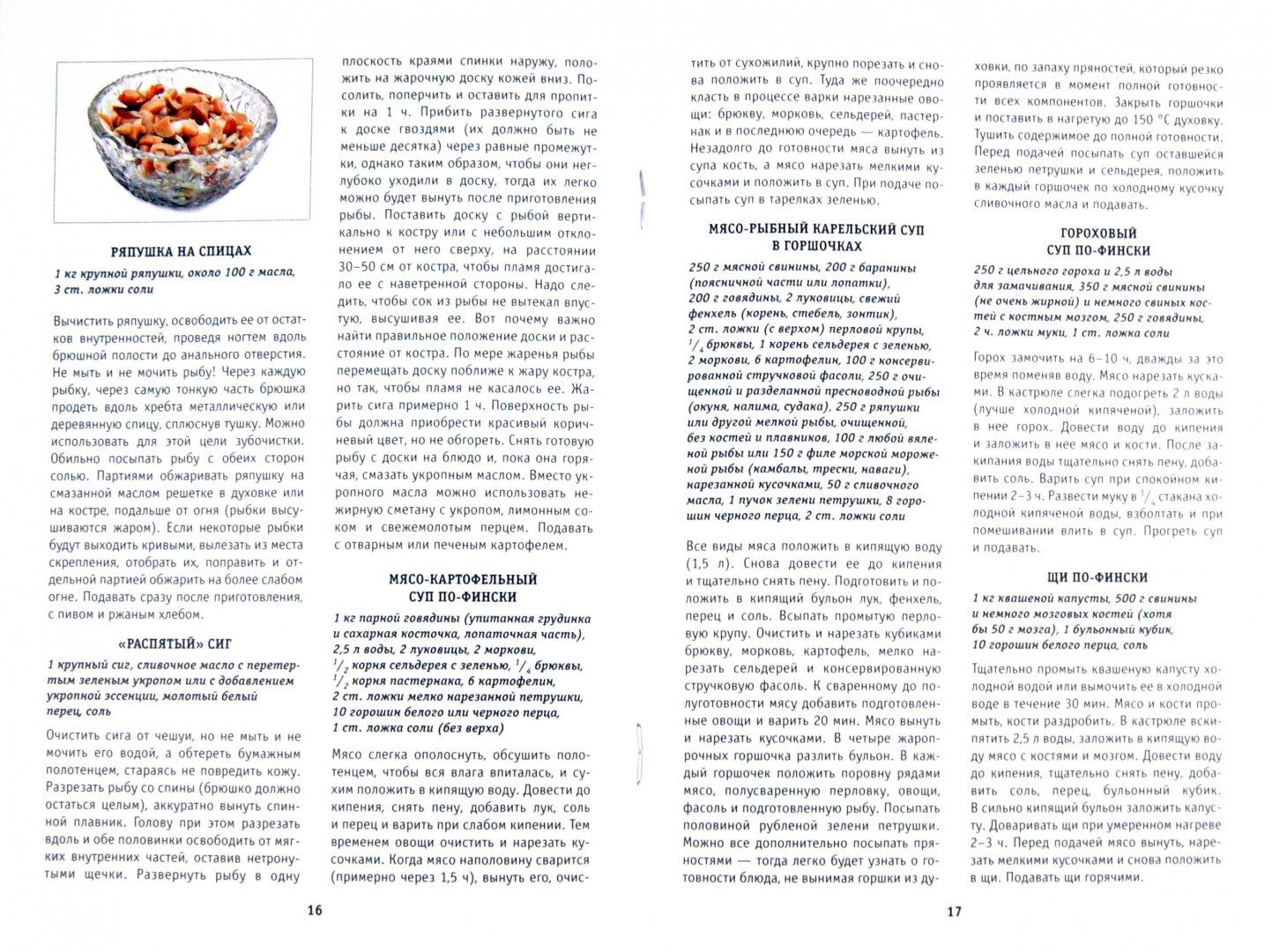 Иллюстрация 1 из 16 для Скандинавия. 75 лучших рецептов - Карл Юханссон   Лабиринт - книги. Источник: Лабиринт