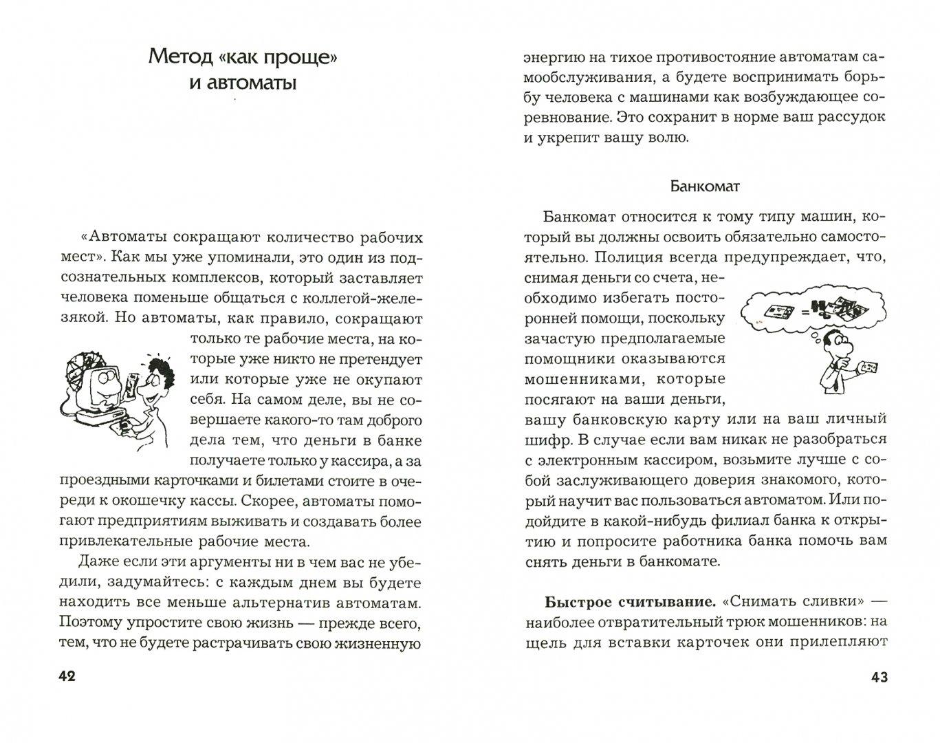 Иллюстрация 1 из 13 для Упростите свою жизнь. Советы по выживанию для тех, кто не дружит с техникой - Кюстенмахер, Кюстенмахер | Лабиринт - книги. Источник: Лабиринт