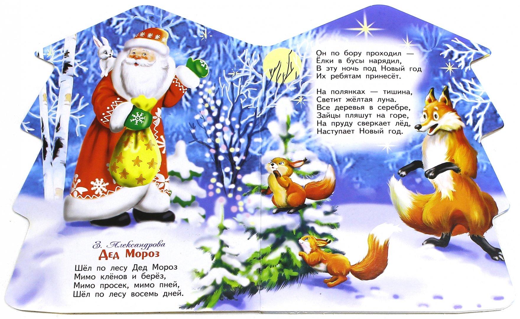 Хорошие стихи на новый год для детей