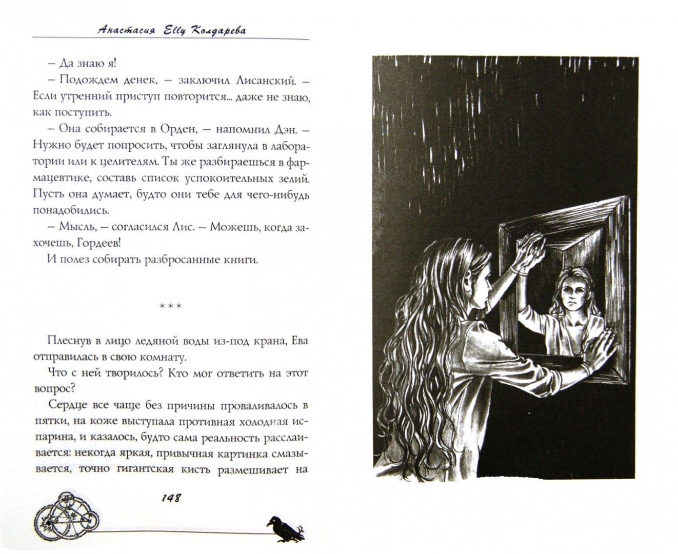Иллюстрация 1 из 43 для По ту сторону запрета - Анастасия Колдарева   Лабиринт - книги. Источник: Лабиринт