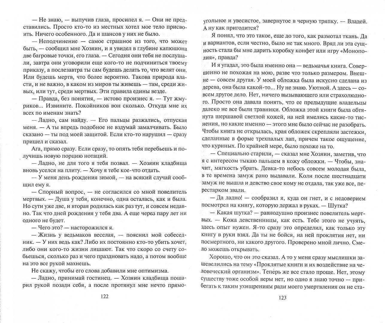 Иллюстрация 3 из 30 для Знаки Ночи - Андрей Васильев | Лабиринт - книги. Источник: Лабиринт