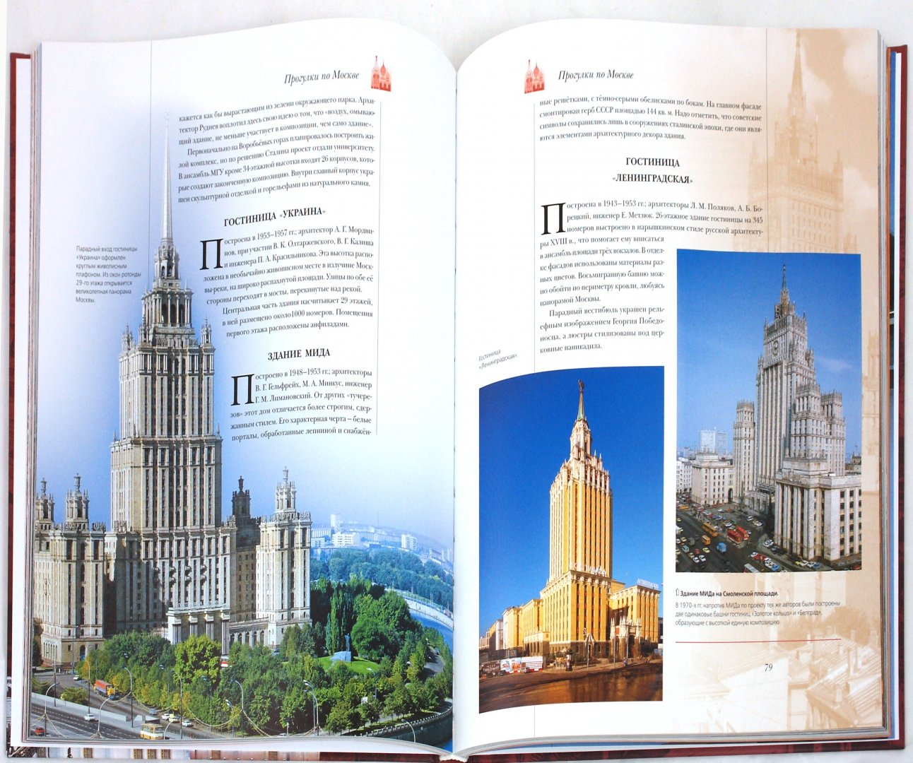 Иллюстрация 1 из 47 для Самые красивые места Москвы - Друбачевская, Литвинов, Меркина, Уколова | Лабиринт - книги. Источник: Лабиринт