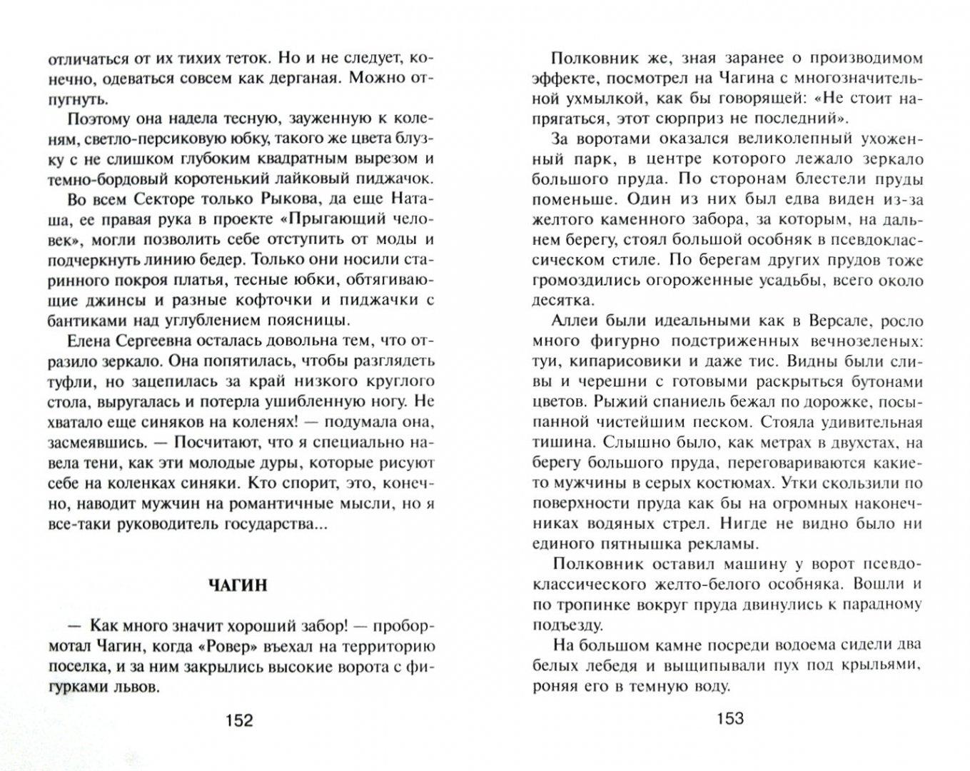 Иллюстрация 1 из 6 для Москва 2066. Сектор - Андрей Лестер | Лабиринт - книги. Источник: Лабиринт