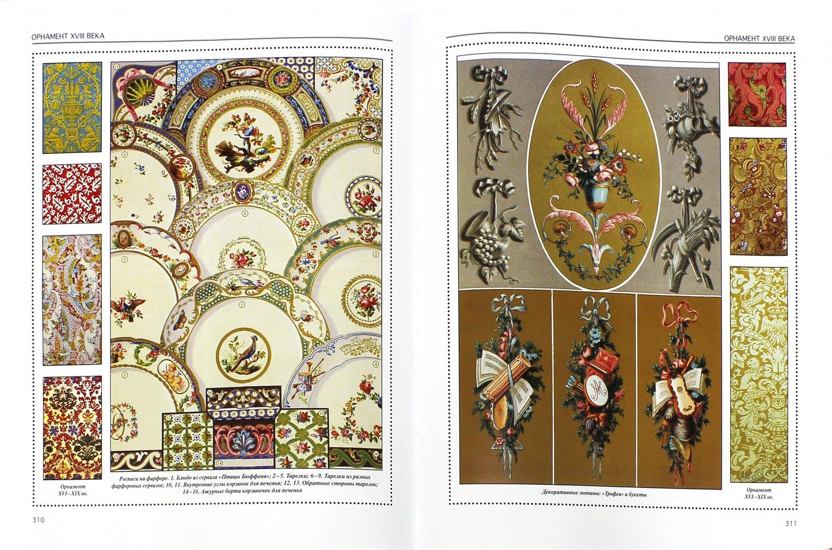 Иллюстрация 1 из 31 для Орнаменты всех времен и стилей - Н. Сухорева   Лабиринт - книги. Источник: Лабиринт