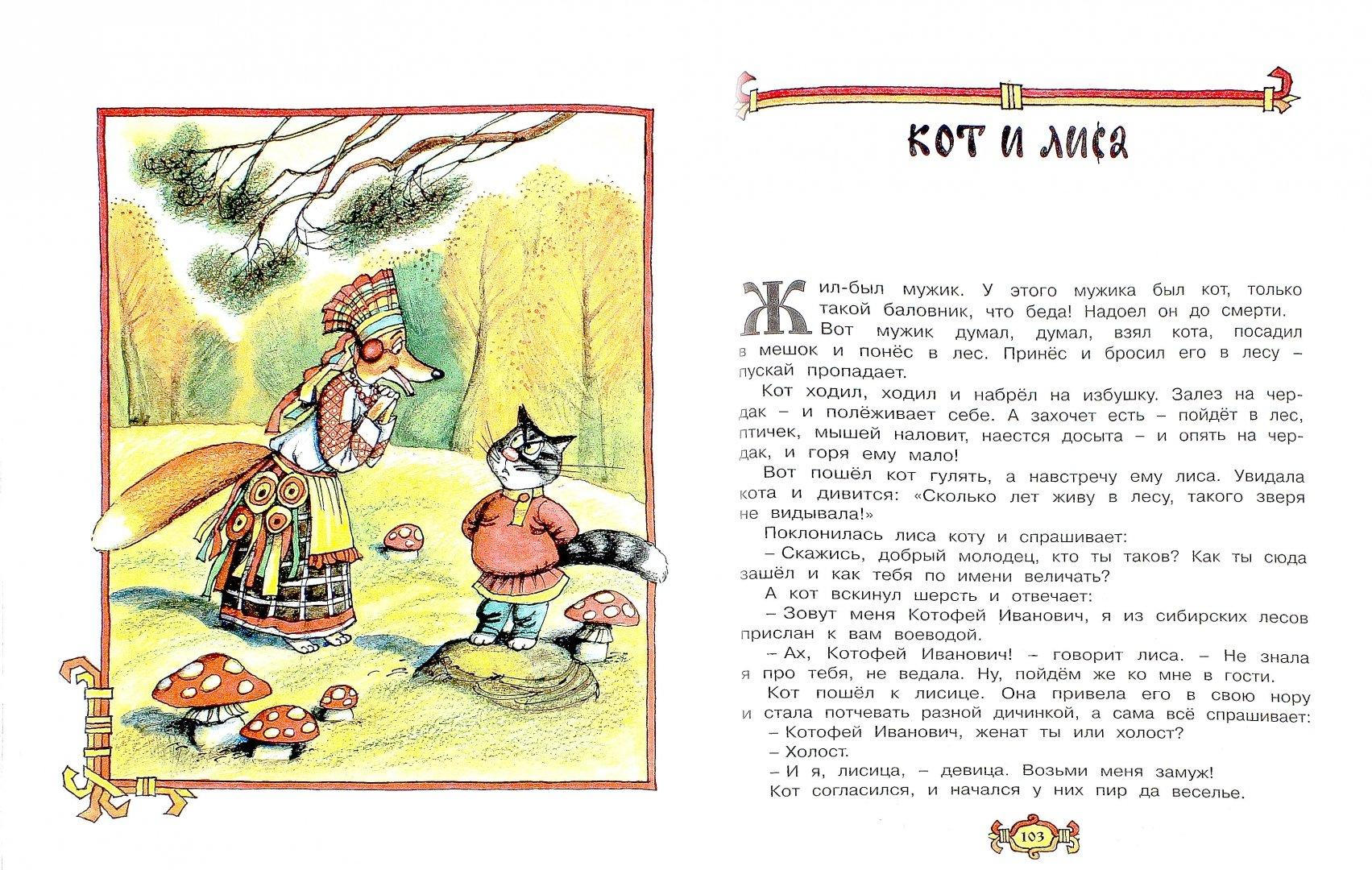 Короткая сказка с картинками русская народная
